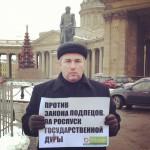 """Cергей Самасадкин, одиночный пикет против закона """"Димы Яковлева"""""""