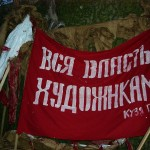 экспозиция в клубе РОРО