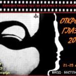 2007_open_your_eyes_logos_el_final